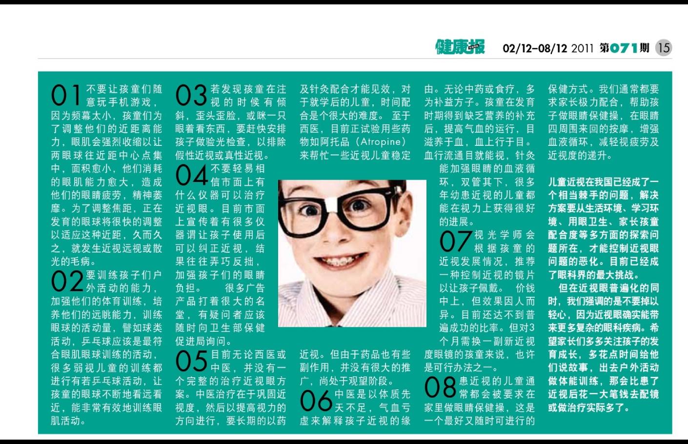 儿童近视眼年龄年轻化的隐优